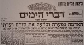 דברי הימים - חדשות העבר - מאת ישראל אלדד- גליון מס' 11