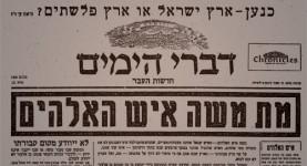 דברי הימים - חדשות העבר - מאת ישראל אלדד- גליון מס' 12