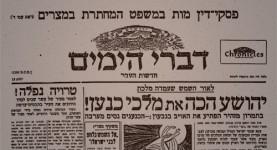דברי הימים - חדשות העבר - מאת ישראל אלדד- גליון מס' 13