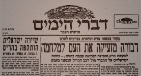 דברי הימים - חדשות העבר - מאת ישראל אלדד- גליון מס' 14