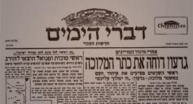 דברי הימים - חדשות העבר - מאת ישראל אלדד- גליון מס' 15