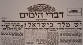 דברי הימים - חדשות העבר - מאת ישראל אלדד- גליון מס' 16