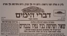 דברי הימים - חדשות העבר - מאת ישראל אלדד- גליון מס' 17