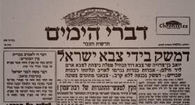 דברי הימים - חדשות העבר - מאת ישראל אלדד- גליון מס' 18