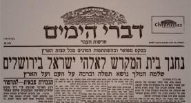 דברי הימים - חדשות העבר - מאת ישראל אלדד- גליון מס' 19