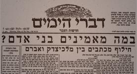 דברי הימים - חדשות העבר - מאת ישראל אלדד- גליון מס' 2