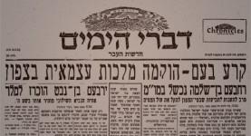 דברי הימים - חדשות העבר - מאת ישראל אלדד- גליון מס' 20
