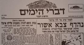 דברי הימים - חדשות העבר - מאת ישראל אלדד- גליון מס' 21