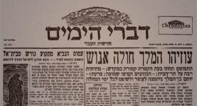 דברי הימים - חדשות העבר - מאת ישראל אלדד- גליון מס' 22