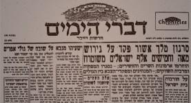 דברי הימים - חדשות העבר - מאת ישראל אלדד- גליון מס' 23