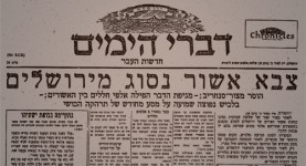 דברי הימים - חדשות העבר - מאת ישראל אלדד- גליון מס' 24