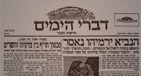 דברי הימים - חדשות העבר - מאת ישראל אלדד- גליון מס' 25