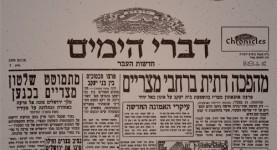 דברי הימים - חדשות העבר - מאת ישראל אלדד - גליון מס' 7