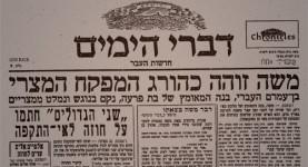 דברי הימים - חדשות העבר - מאת ישראל אלדד- גליון מס' 8