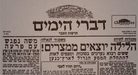 דברי הימים - חדשות העבר - מאת ישראל אלדד- גליון מס' 9