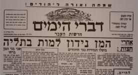 דברי הימים - חדשות העבר - חלק ג - מאת ישראל אלדד- גליון מס' 1