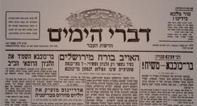 דברי הימים - חדשות העבר - חלק ג - מאת ישראל אלדד- גליון מס' 10