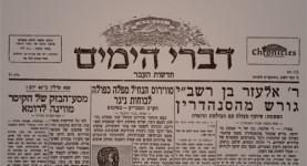 דברי הימים - חדשות העבר - חלק ג - מאת ישראל אלדד- גליון מס' 11