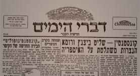 דברי הימים - חדשות העבר - חלק ג - מאת ישראל אלדד- גליון מס' 12