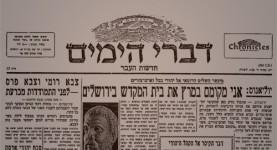 דברי הימים - חדשות העבר - חלק ג - מאת ישראל אלדד- גליון מס' 13