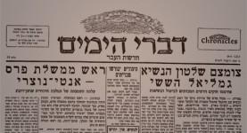 דברי הימים - חדשות העבר - חלק ג - מאת ישראל אלדד- גליון מס' 14