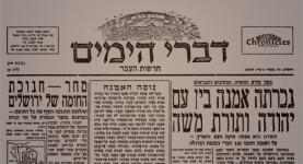 דברי הימים - חדשות העבר - חלק ג - מאת ישראל אלדד- גליון מס' 2