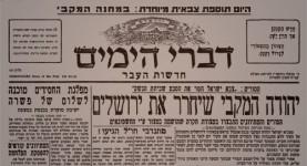 דברי הימים - חדשות העבר - חלק ג - מאת ישראל אלדד- גליון מס' 3