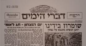 דברי הימים - חדשות העבר - חלק ג - מאת ישראל אלדד- גליון מס' 4