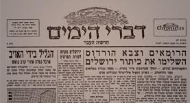 דברי הימים - חדשות העבר - חלק ג - מאת ישראל אלדד- גליון מס' 5