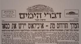 דברי הימים - חדשות העבר - חלק ג - מאת ישראל אלדד- גליון מס' 6