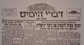 דברי הימים - חדשות העבר - חלק ג - מאת ישראל אלדד- גליון מס' 7