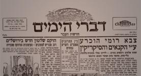 דברי הימים - חדשות העבר - חלק ג - מאת ישראל אלדד- גליון מס' 8