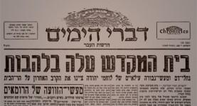 דברי הימים - חדשות העבר - חלק ג - מאת ישראל אלדד- גליון מס' 9