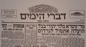 דברי הימים - חדשות העבר - חלק ד - מאת ישראל אלדד- גליון מס' 1