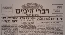 דברי הימים - חדשות העבר - חלק ד - מאת ישראל אלדד- גליון מס' 10