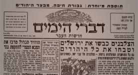 דברי הימים - חדשות העבר - חלק ד - מאת ישראל אלדד- גליון מס' 11