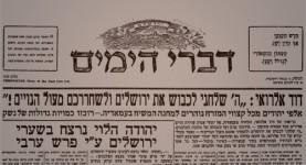 דברי הימים - חדשות העבר - חלק ד - מאת ישראל אלדד- גליון מס' 12