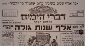דברי הימים - חדשות העבר - חלק ד - מאת ישראל אלדד- גליון מס' 13