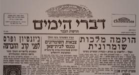 דברי הימים - חדשות העבר - חלק ד - מאת ישראל אלדד- גליון מס' 2