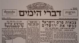 דברי הימים - חדשות העבר - חלק ד - מאת ישראל אלדד- גליון מס' 3