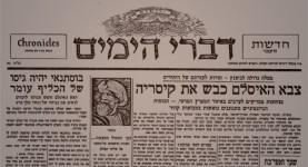דברי הימים - חדשות העבר - חלק ד - מאת ישראל אלדד- גליון מס' 4