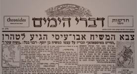 דברי הימים - חדשות העבר - חלק ד - מאת ישראל אלדד- גליון מס' 5