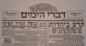 דברי הימים - חדשות העבר - חלק ד - מאת ישראל אלדד- גליון מס' 6