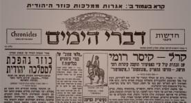 דברי הימים - חדשות העבר - חלק ד - מאת ישראל אלדד- גליון מס' 7