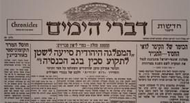 דברי הימים - חדשות העבר - חלק ד - מאת ישראל אלדד- גליון מס' 8