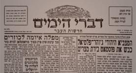 דברי הימים - חדשות העבר - חלק ד - מאת ישראל אלדד- גליון מס' 9