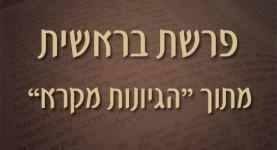 פרשת בראשית - הגיונות מקרא - ישראל אלדד