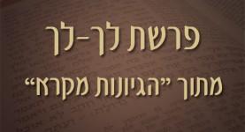 פרשת לך לך - מתוך הגיונות מקרא - ישראל אלדד