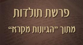 פרשת תולדות - מתוך הגיונות מקרא - ישראל אלדד