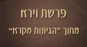 פרשת וירא - ישראל אלדד - מתוך הגיונות מקרא